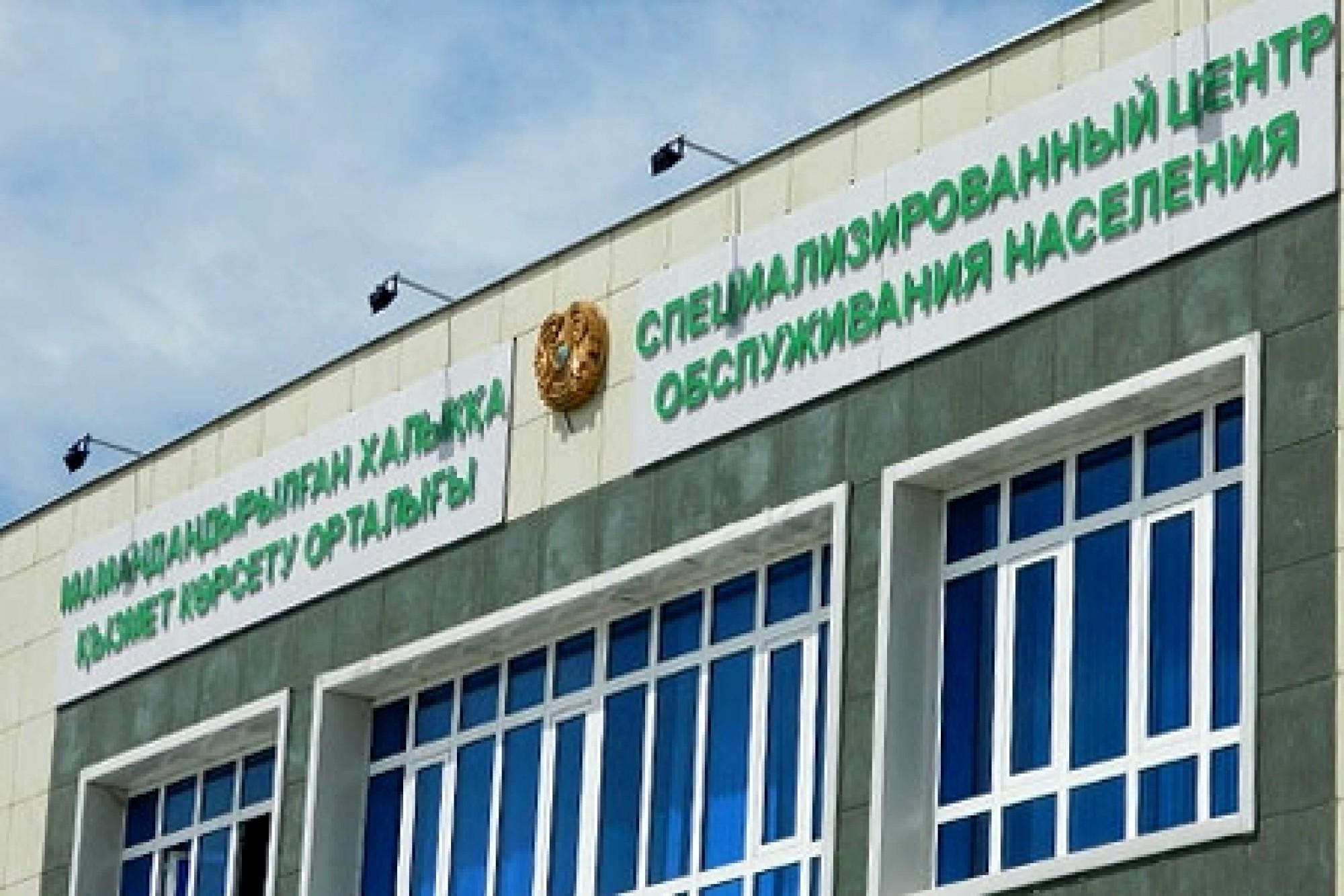 В Казахстане временно приостановлено предоставление госуслуг в спецЦОНах