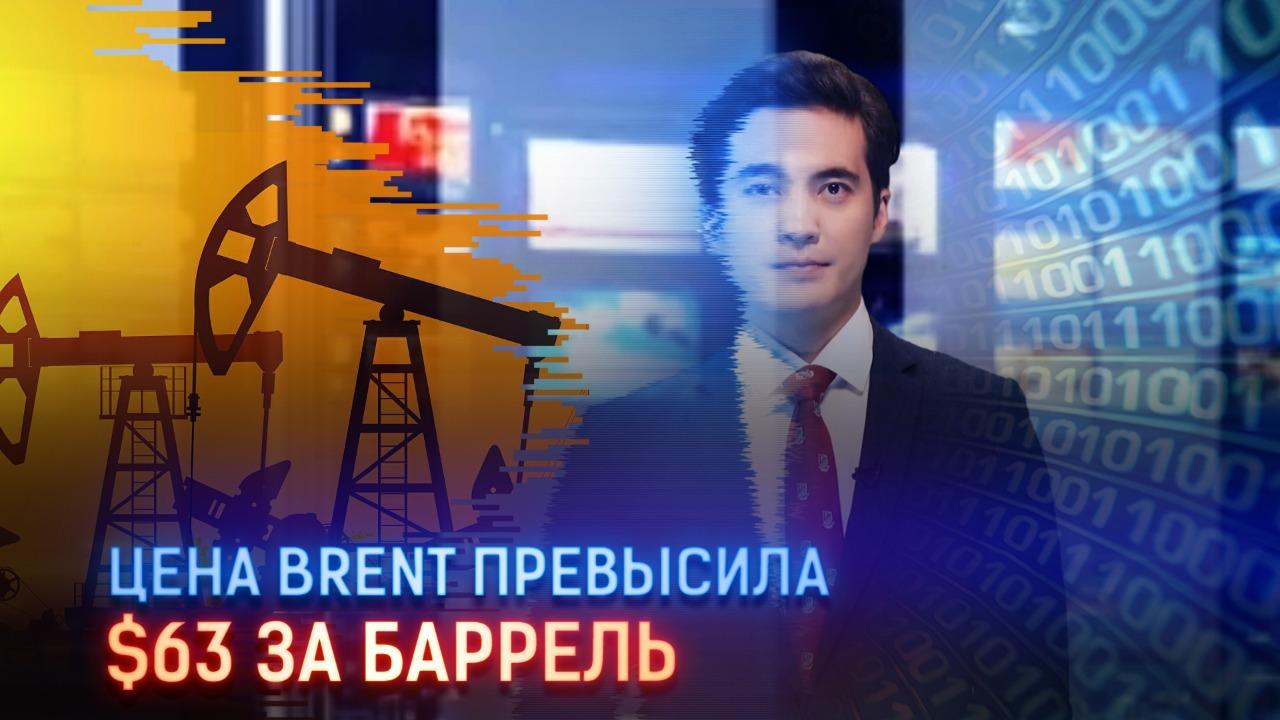 Сколько стоит нефть марки Brent?