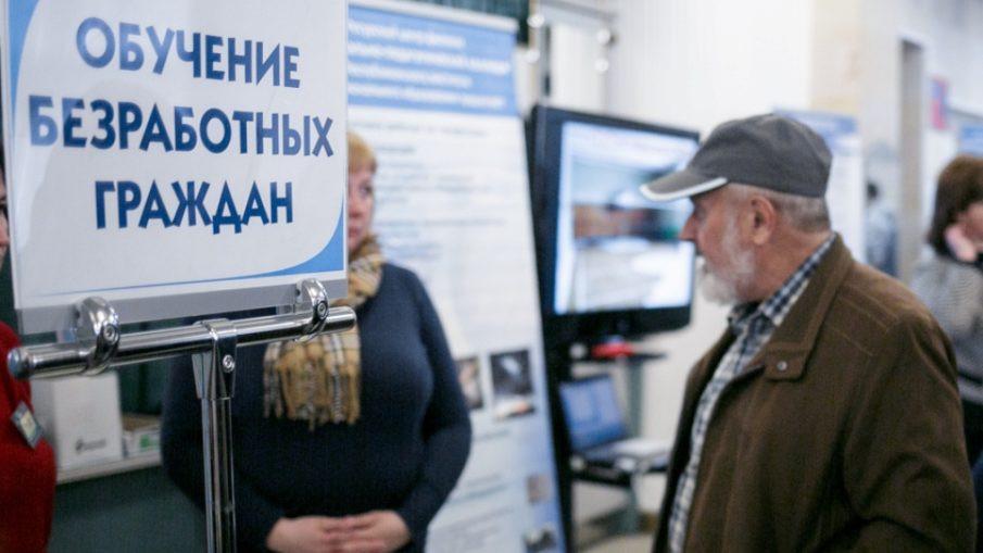 В столице ведется набор на краткосрочное профессиональное обучение для безработных горожан