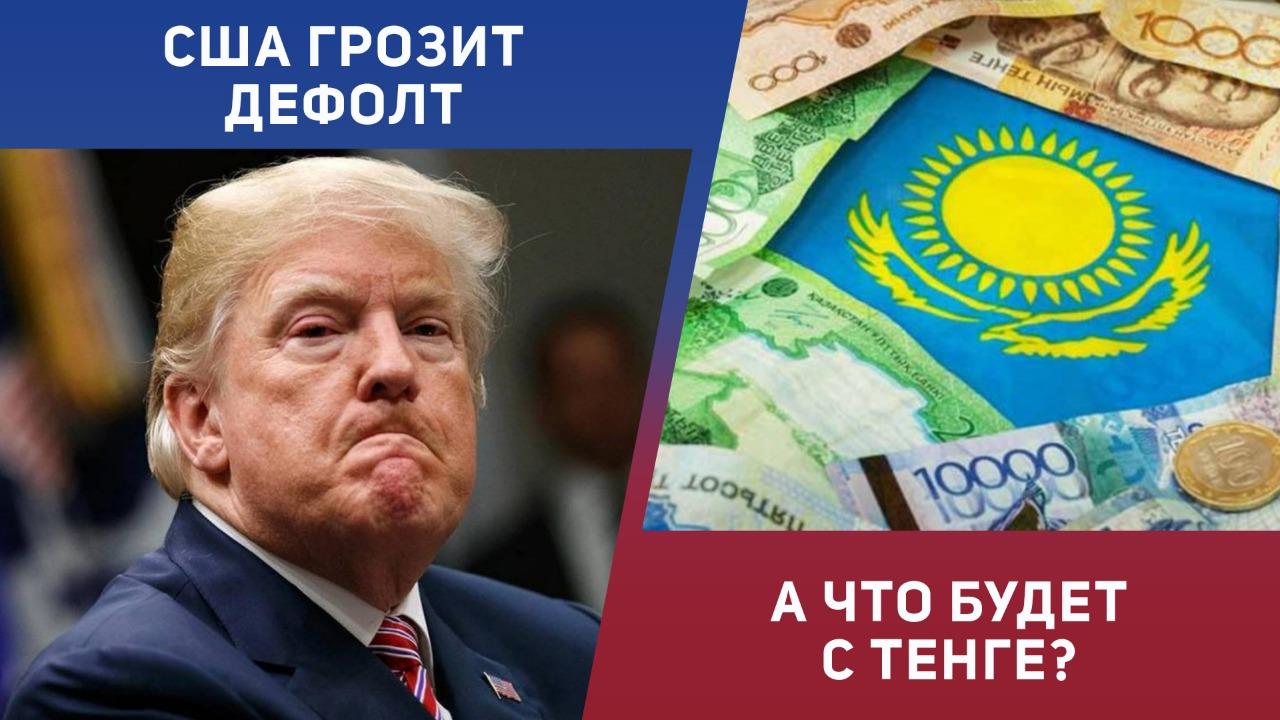 США грозит дефолт. А что будет с тенге?