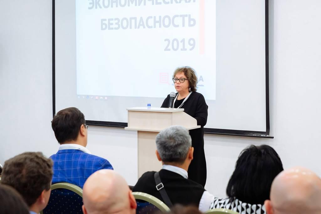Конференция «Экономическая безопасность – 2019»: тренды и инновации