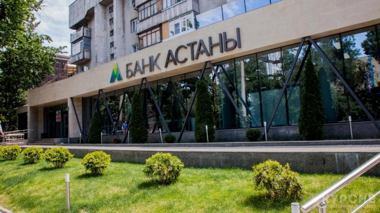Банк Астаны испытывает трудности с обеспечением уровня ликвидности