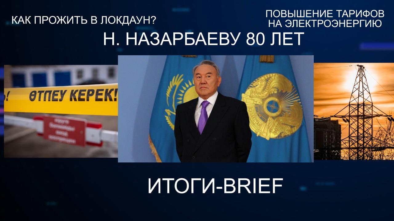 Назарбаеву 80 лет; как прожить в локдаун? Повышение тарифов на электроэнергию / ИТОГИ-BRIEF 04.07.20