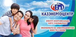 """""""Казэнергоцентр"""" и """"Kazakhmys Distribution"""" подозревают в сговоре"""