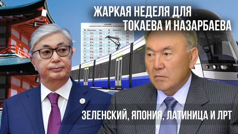 Жаркая неделя для Токаева и Назарбаева: Зеленский, Япония, латиница и ЛРТ