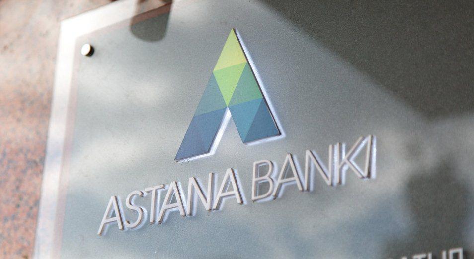 Акции Банка Астаны исключены из индекса KASE