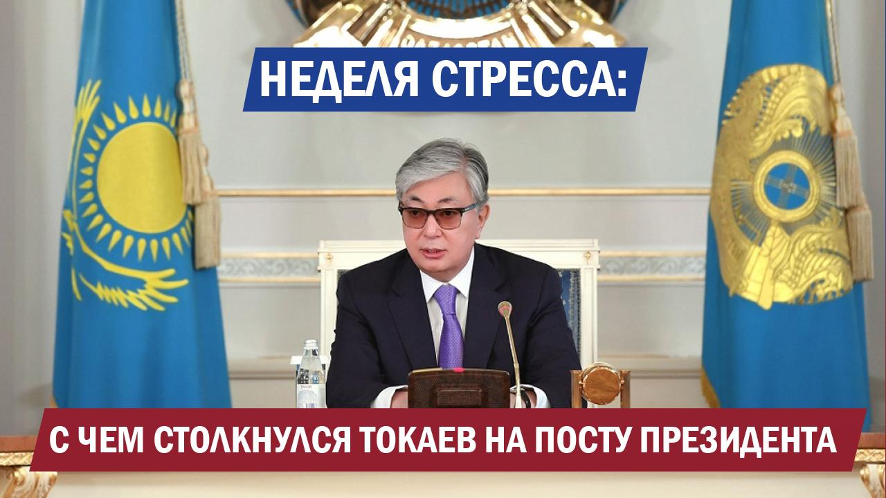 Неделя стресса: итоги работы Президента Токаева