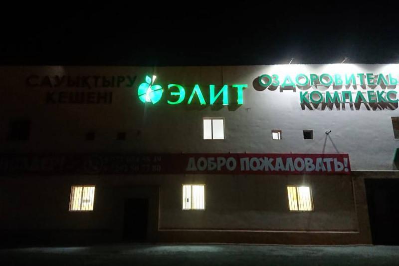 В Актау полицейские задержали около 40 посетителей сауны