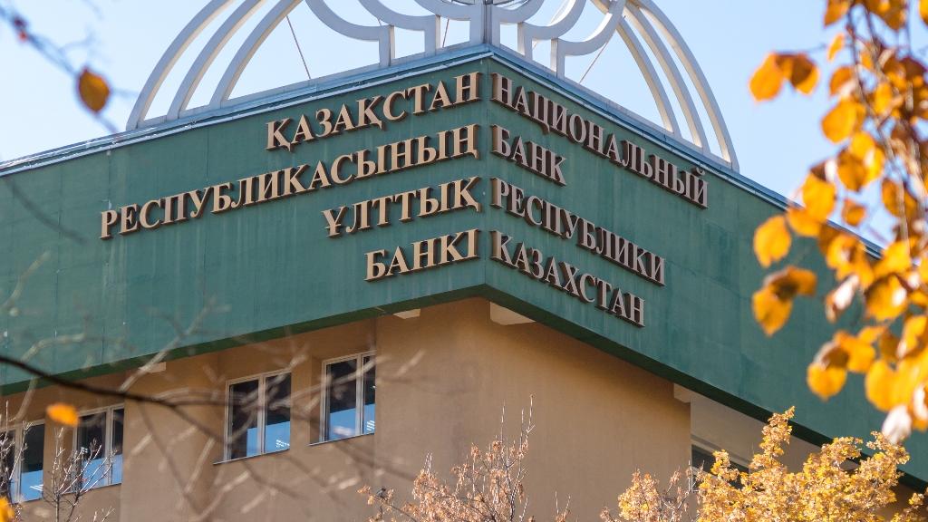 Нацбанк Казахстана не рассматривает отмену свободно плавающего курса тенге