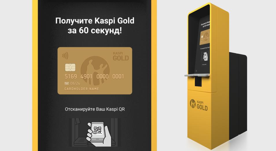 Kaspi.kz сделал патент на Kaspi Картомат открытым для использования