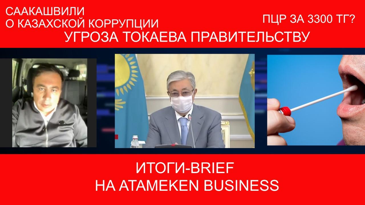 Угроза Токаева правительству, Саакашвили о казахской коррупции, ПЦР за 3300 тг? / ИТОГИ-BRIEF