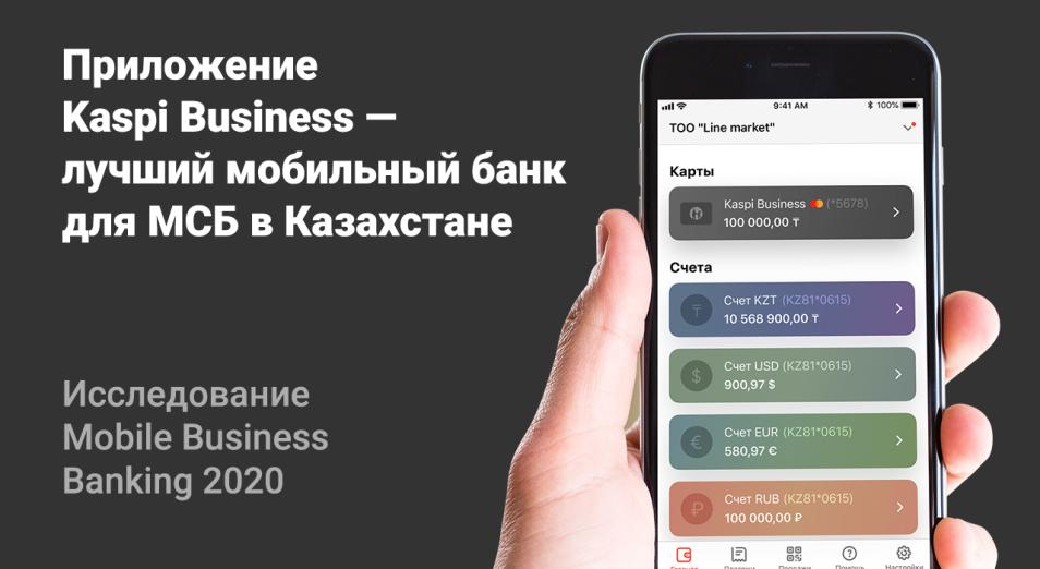 Kaspi Business – лучший мобильный банк для МСБ, по оценке экспертов