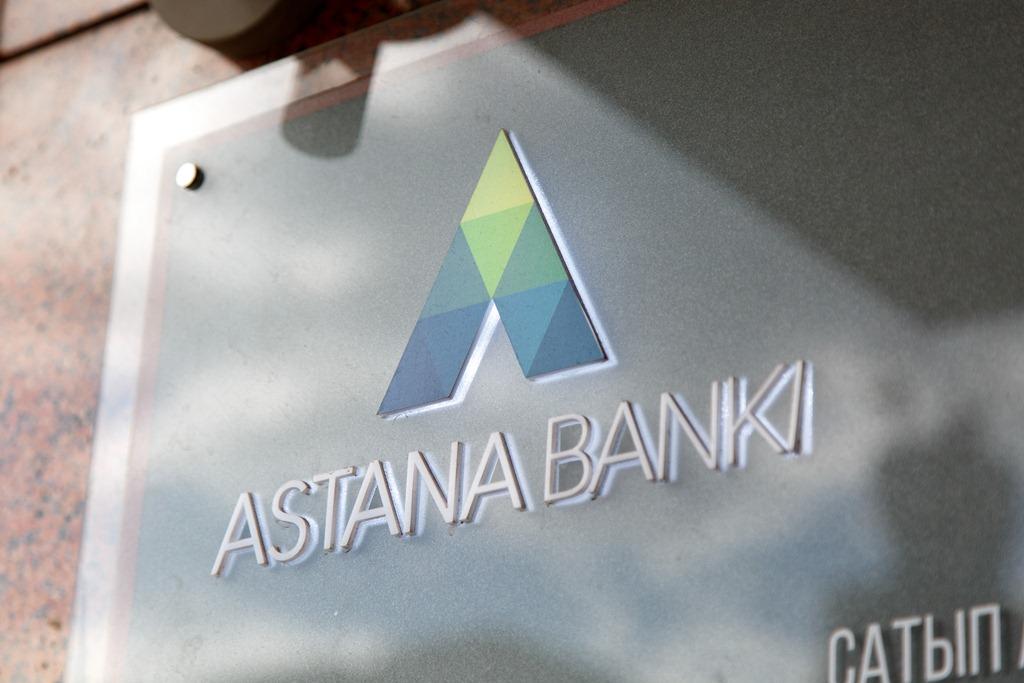 Вкладчикам «Банка Астаны» выплачено уже 6,1 млрд тенге