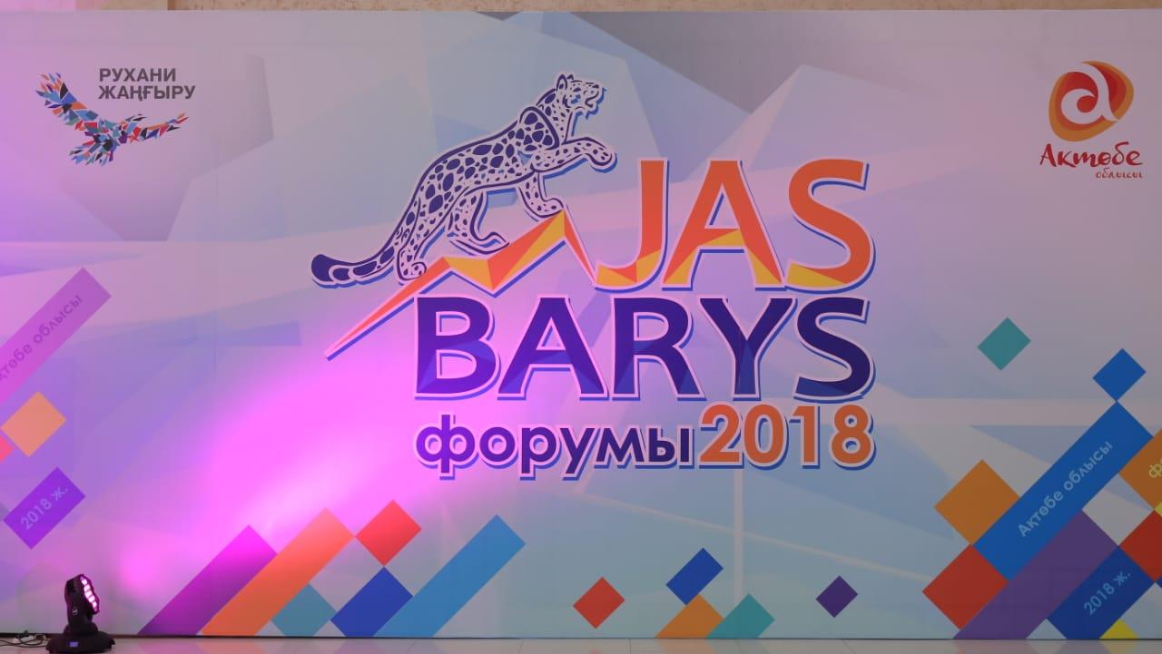 Форум Jas barys: молодёжь Казахстана призвали активнее участвовать в развитии страны