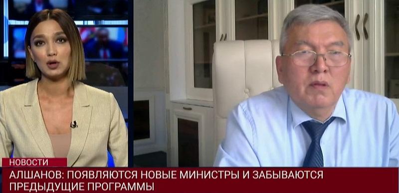 Алшанов: Появляются новые министры и забываются предыдущие программы
