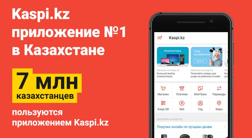 Семь миллионов казахстанцев – с приложением Kaspi.kz