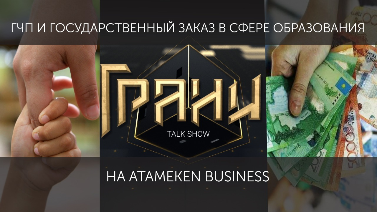 ГЧП и государственный заказ в сфере образования / Ток-шоу ГРАНИ