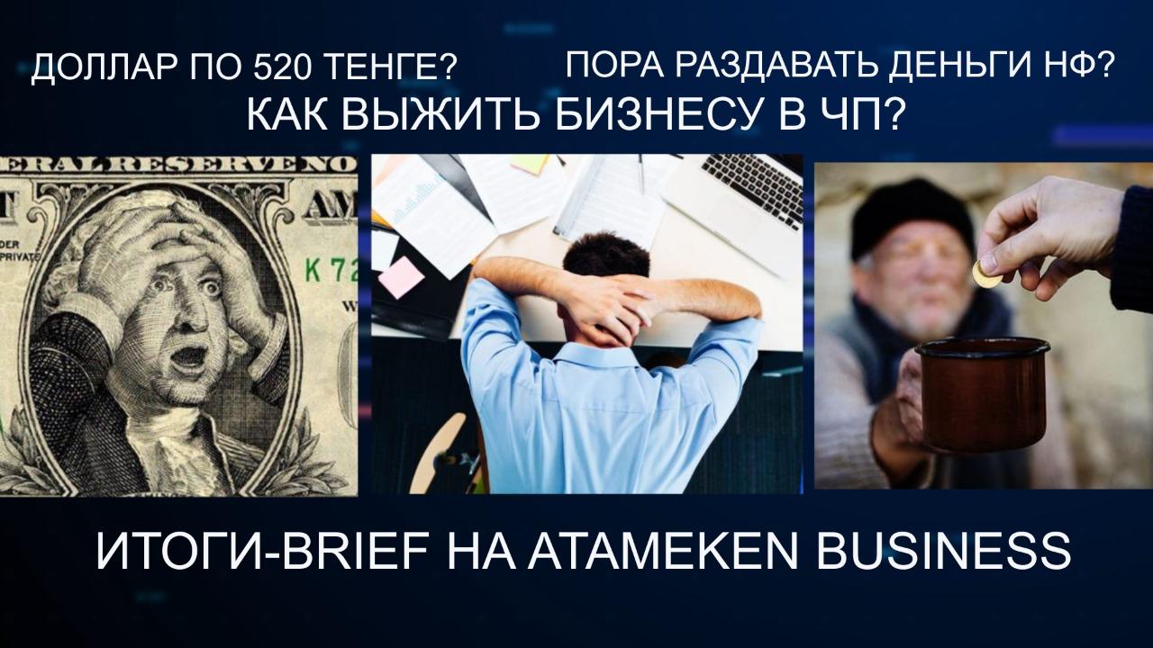 Как выжить в кризис? Доллар по 520 тенге? Пора раздавать деньги людям? «ИТОГИ-BRIEF»