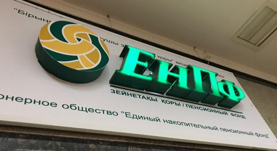 Антироссийские санкции помогли ЕНПФ нарастить инвестдоход