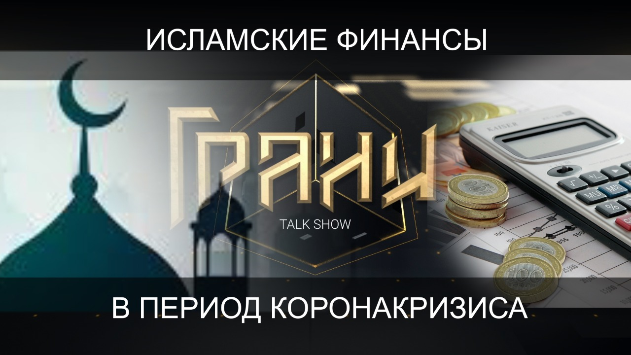 Исламские финансы в период коронакризиса / Ток-шоу «ГРАНИ» (18.07.20)