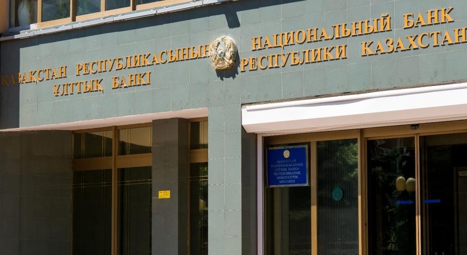 Нацбанк РК прокомментировал лишение лицензии АО Kompetenz