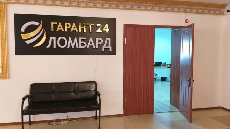 """В МВД раскрыли подробности дела """"Гарант 24 Ломбард"""""""