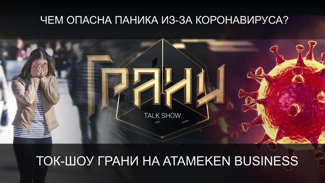 Влияние коронавируса на общество, рынок продуктов и экономику Казахстана – ток-шоу «Грани»