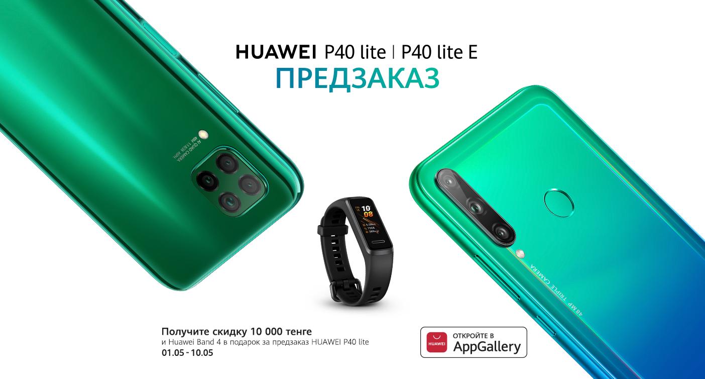 HUAWEI открывает предварительный заказ на новые смартфоны серии HUAWEI P40 lite в Казахстане