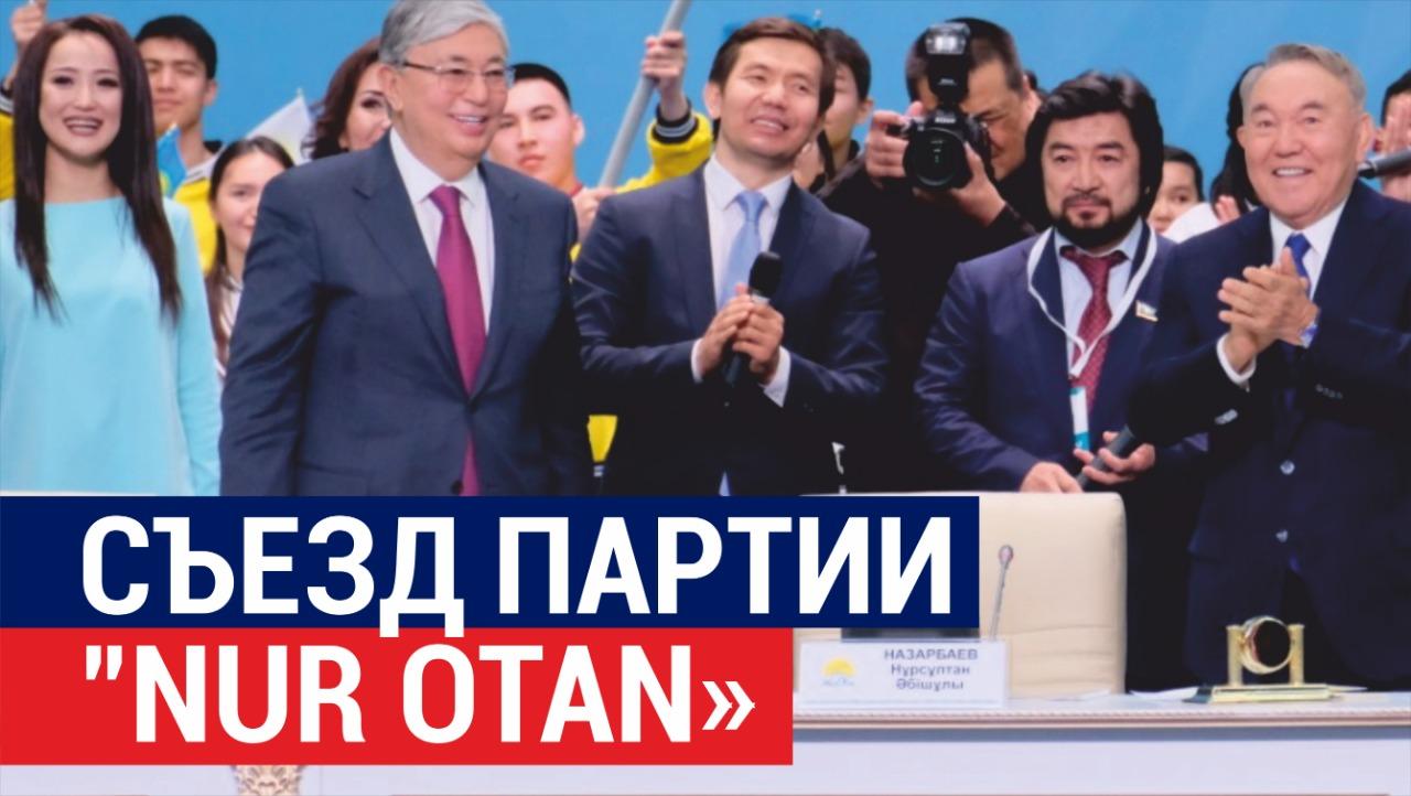 Как прошел XІХ, внеочередной съезд партии Nur Otan