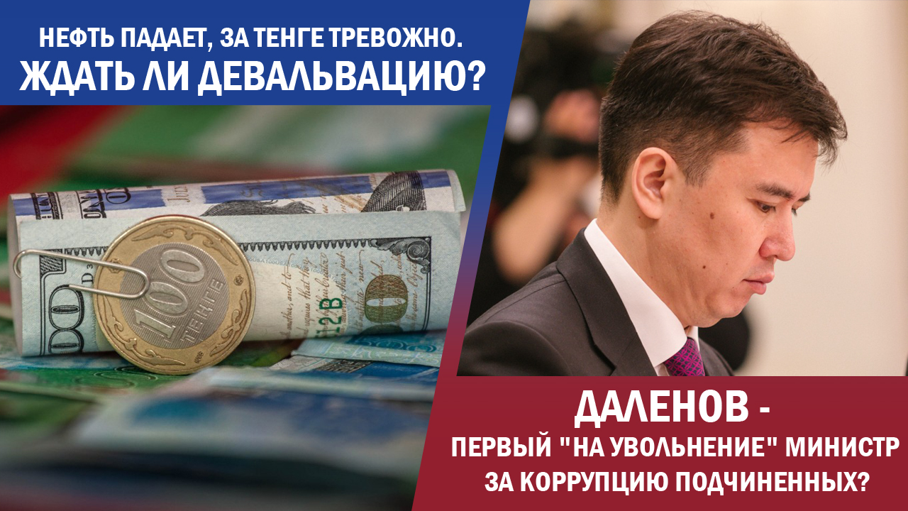Будет ли в Казахстане девальвация? Министры подают в отставку?