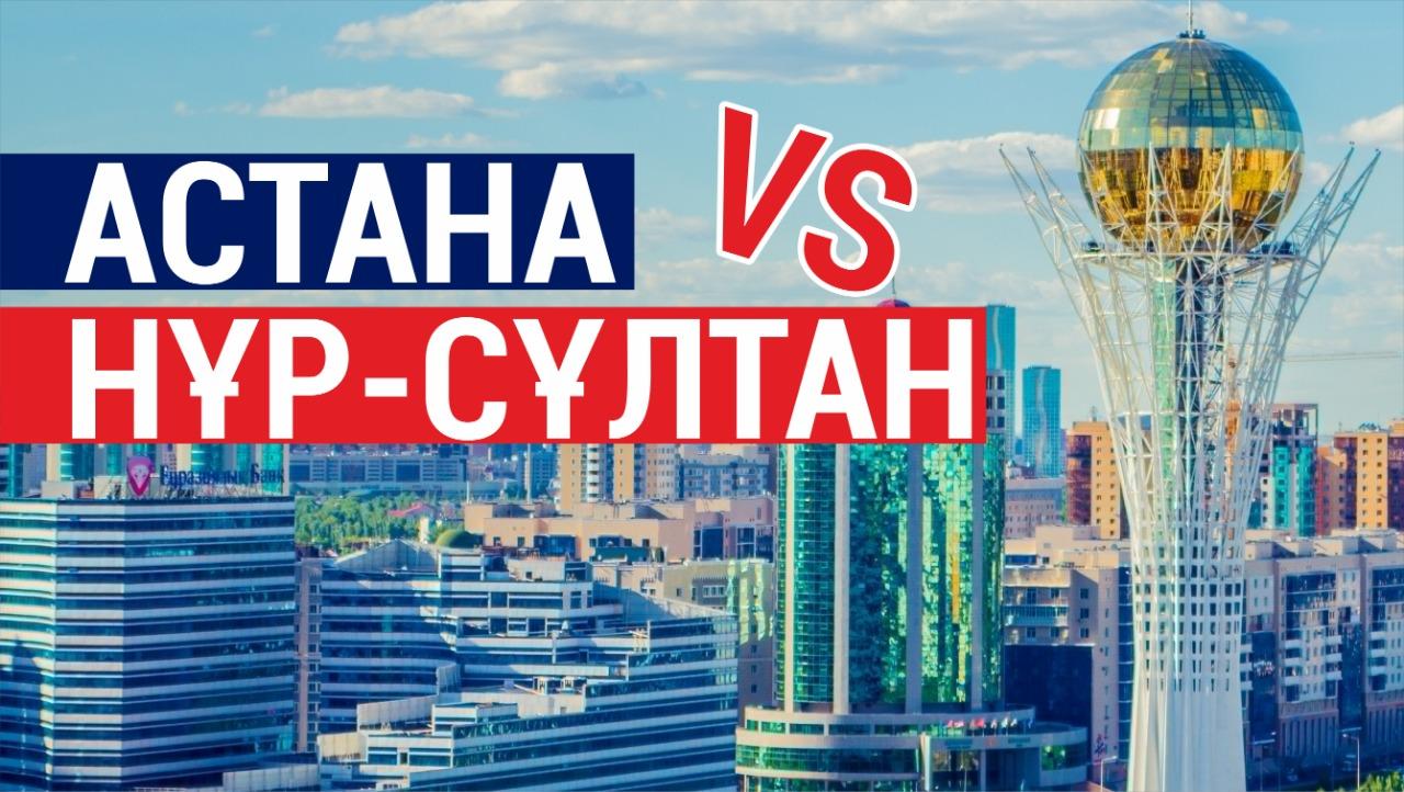 """""""РЭПортаж"""": Астана vs Нур-Султан"""