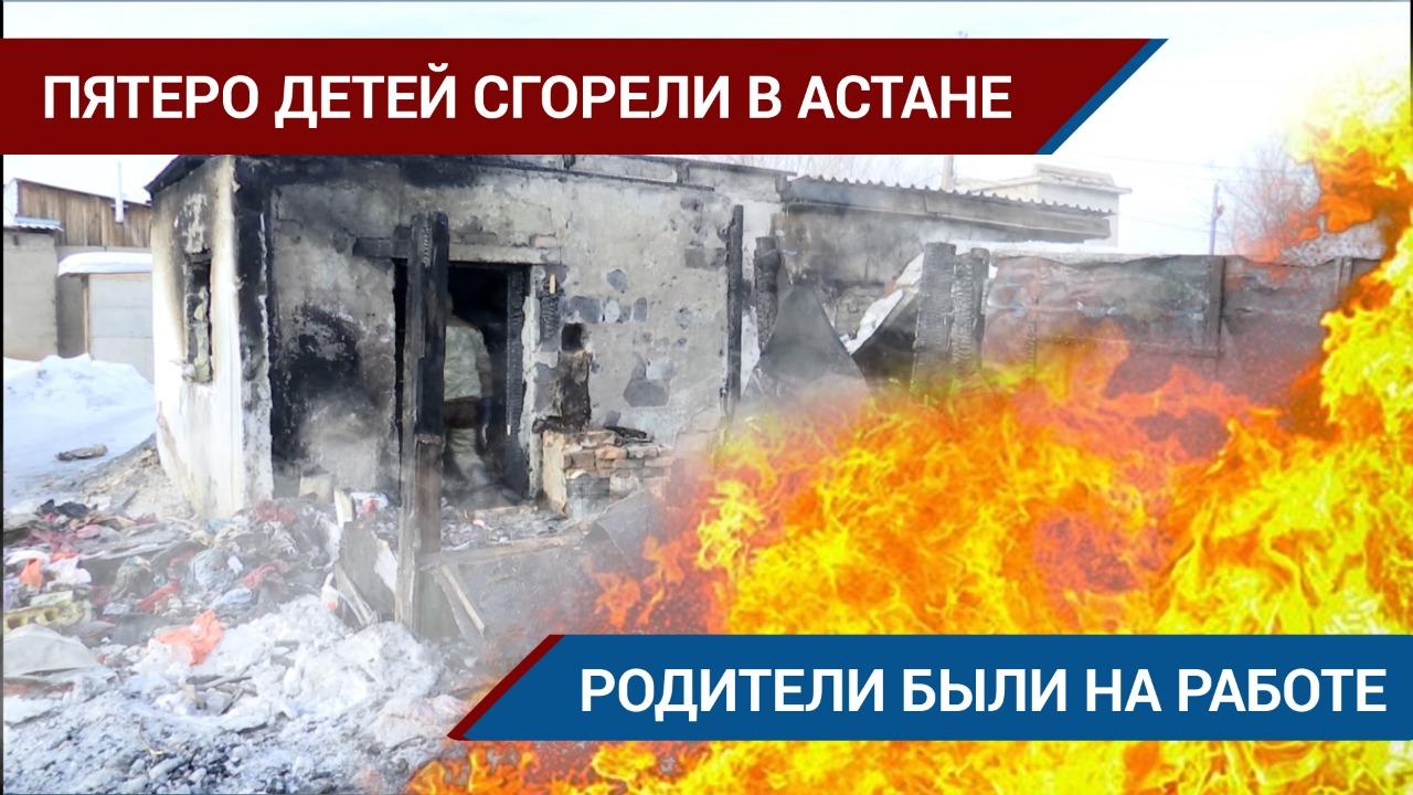Пятеро детей сгорели в Астане