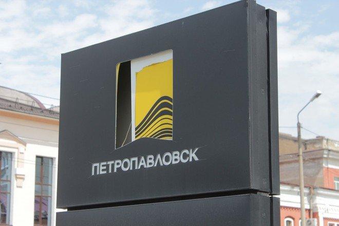 Petropavlovsk укомплектовал состав совета директоров