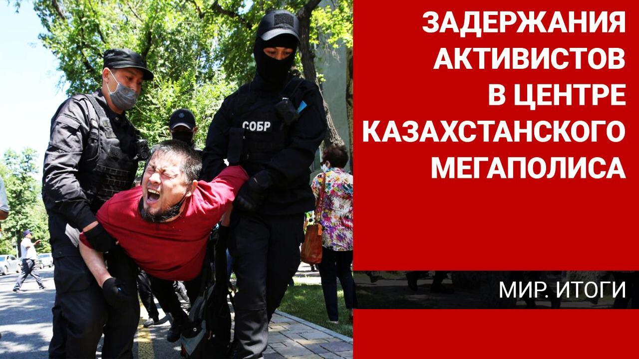 Задержания активистов в центре казахстанского мегаполиса. «МИР Итоги»