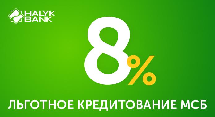 Halyk Bank предоставит льготные кредиты предпринимателям, на чей бизнес повлияло введение режима ЧП
