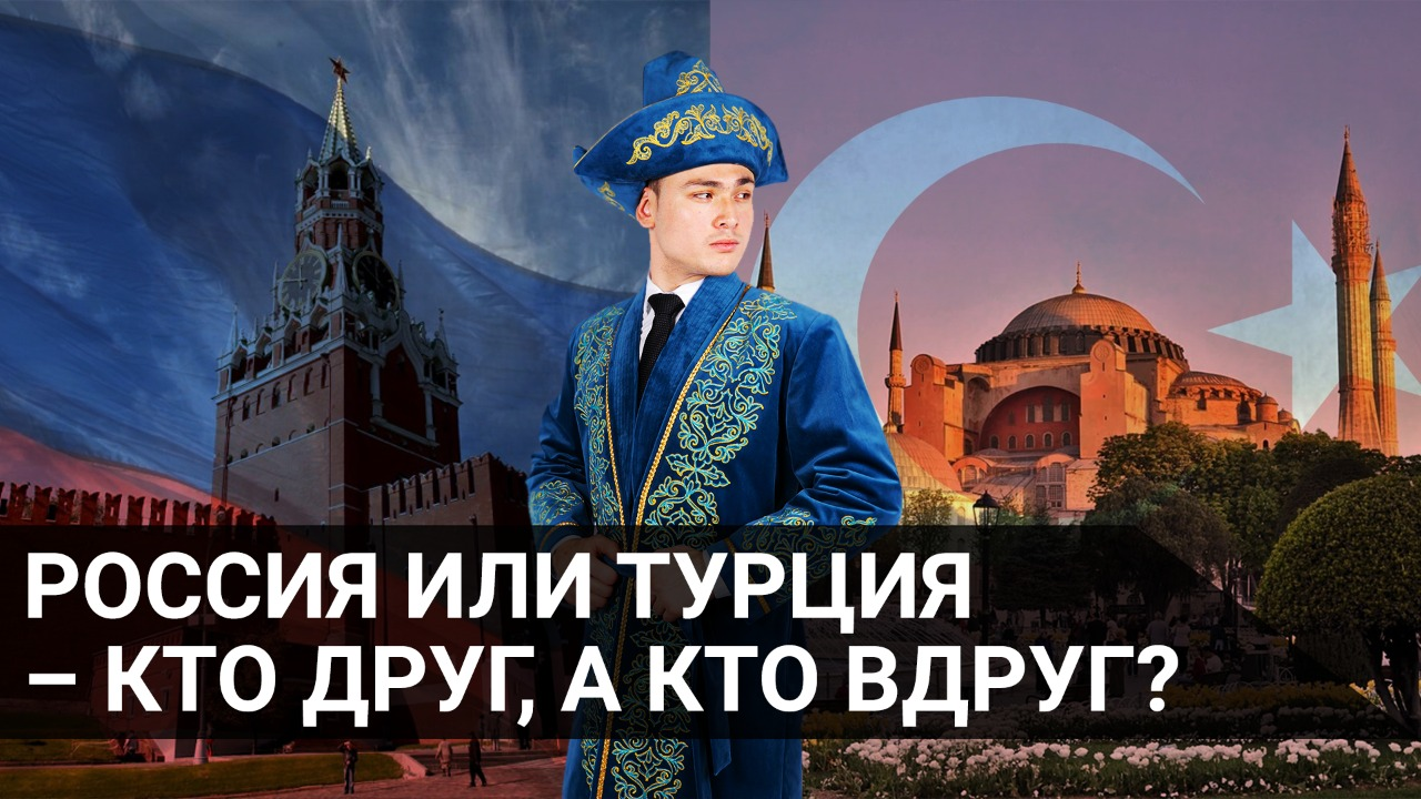 Россия или Турция – кто друг, а кто вдруг?