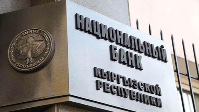 ЦБ Кыргызстана прекратил работу международных платежных систем