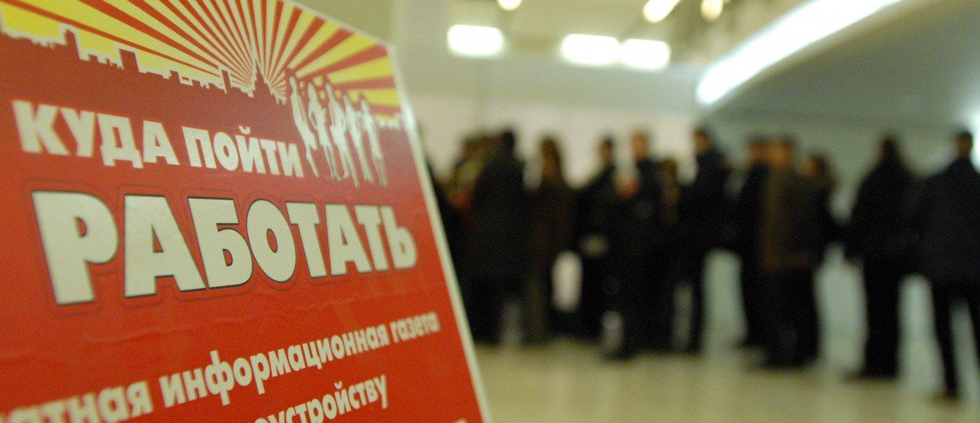 Безработица в Казахстане в мае осталась на уровне прошлого месяца