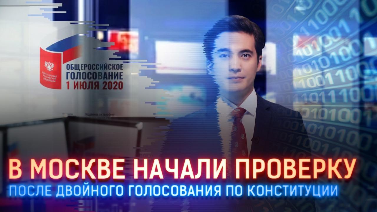 В Москве начали проверку после двойного голосования по Конституции