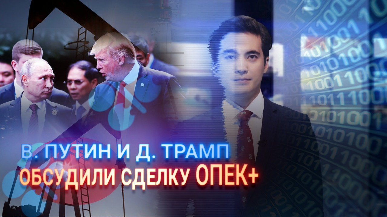 В. Путин и Д. Трамп обсудили сделку ОПЕК+