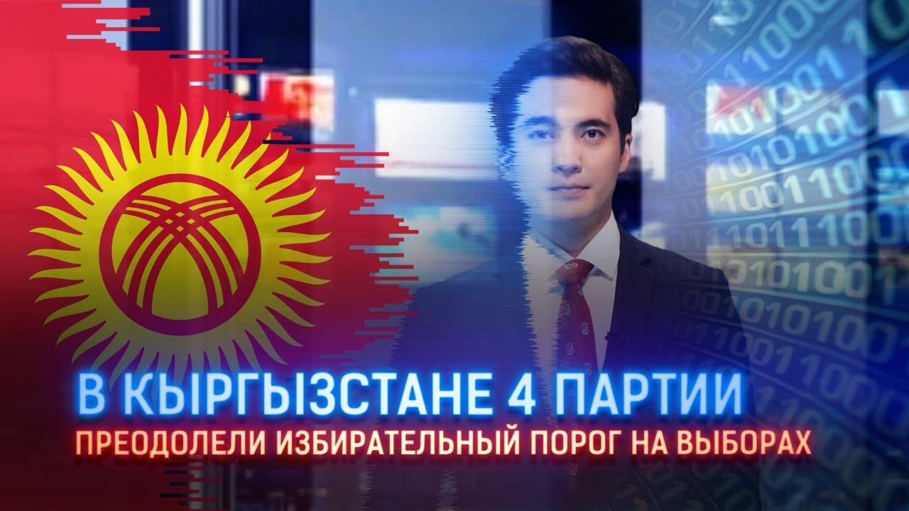 В Кыргызстане четыре партии преодолели избирательный порог на выборах
