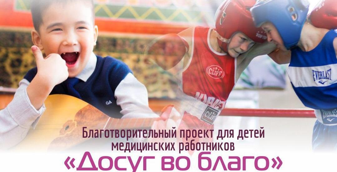 Министерство культуры и спорта РК запускает летний образовательный проект для детей медработников