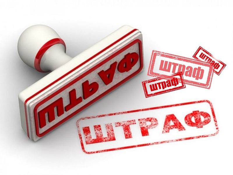 Минэнерго просит увеличить штрафы для энергопредприятий