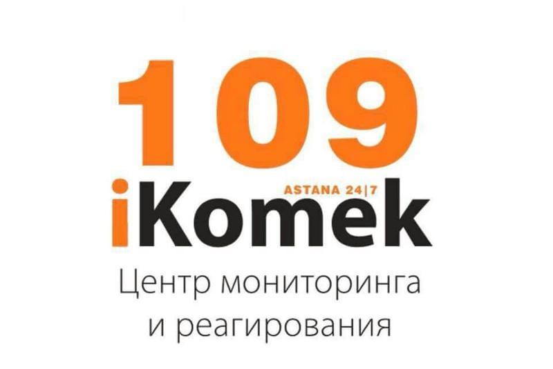 15 операторов на работу в удаленном режиме принял iKOMEK
