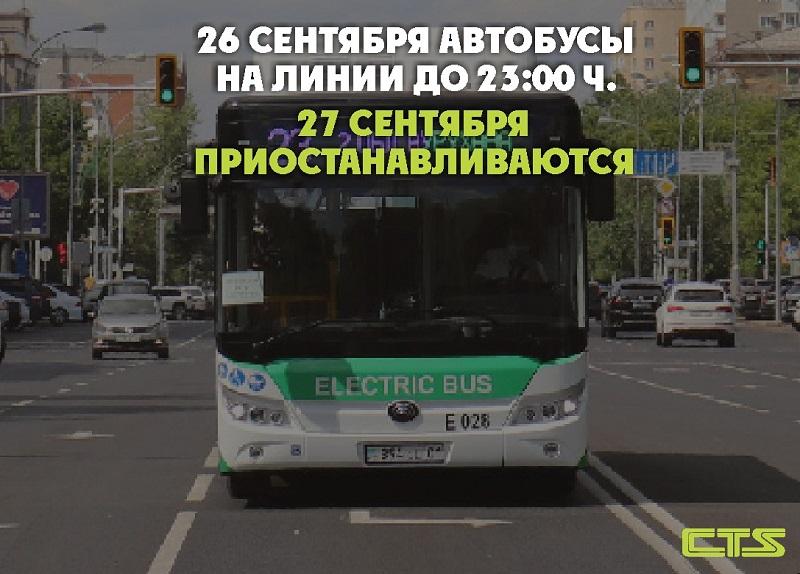 27 сентября автобусы в Нур-Султане ходить не будут