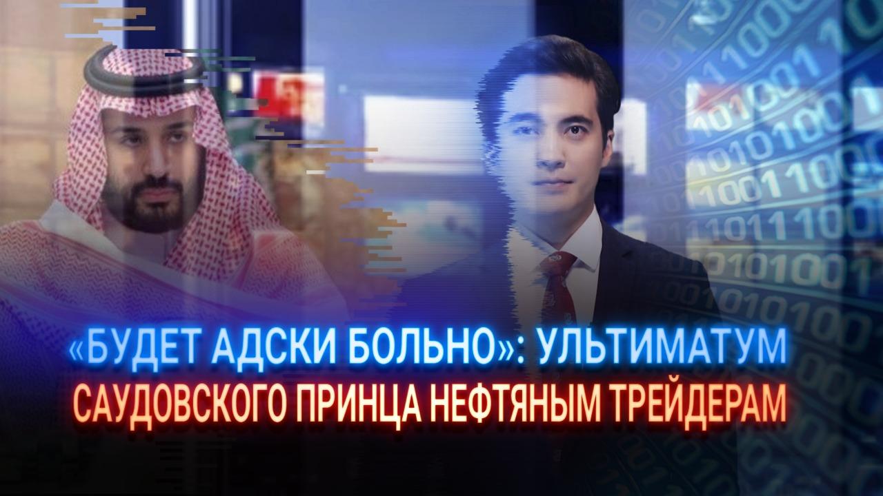 «Будет адски больно» – ультиматум саудовского принца нефтяным трейдерам