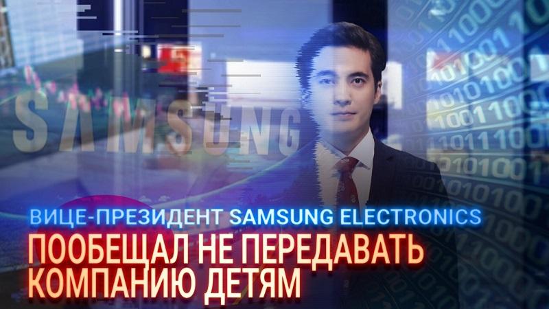 Вице-президент Samsung Electronics пообещал не передавать компанию детям