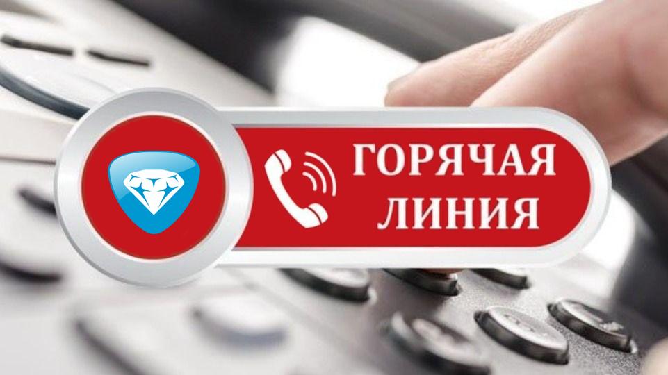 «Евразия» запустила горячую линию по онлайн-страхованию 24/7