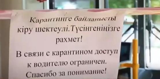 Маскасыз жолаушылар автобусқа жіберілмейді – Алматы билігі
