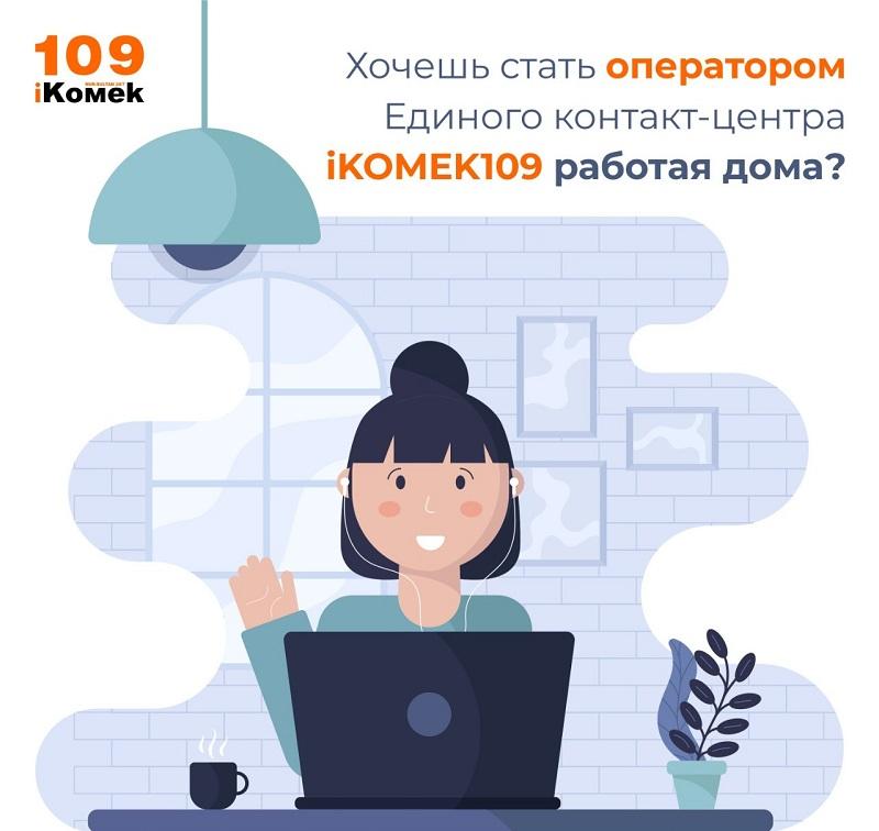 Как стать оператором iKOMEK109, работая из дома